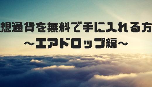仮想通貨を無料で手に入れる方法~エアドロップ編~