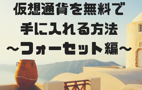 仮想通貨を無料で手に入れる方法~フォーセット編~