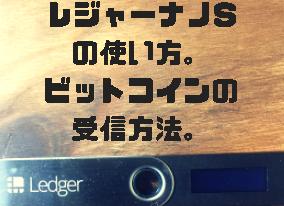 Ledger nanoS(レジャーナノS)の使い方。ビットコインの受信方法。
