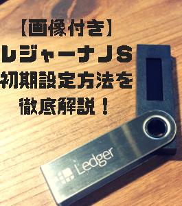 【画像付き】初めてのLedger nanoS(レジャーナノS)!初期設定の方法を徹底解説!
