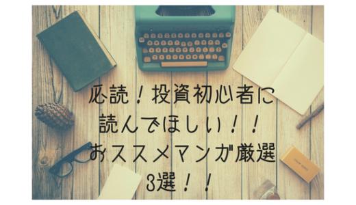 必読!投資初心者に読んでほしい!!おススメマンガ厳選3選!!