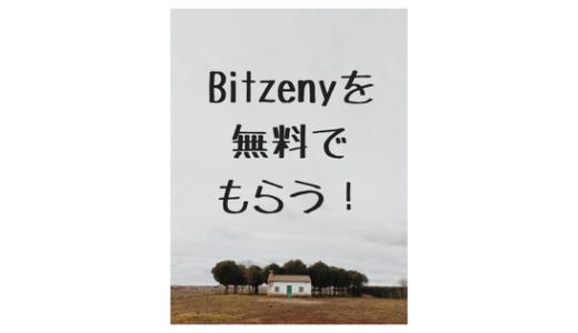 Bitzenyを無料でもらおう!フォーセットでのビットゼニーのもらい方、使い方を初心者向けに解説!
