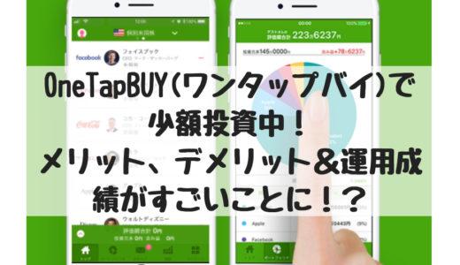 OneTapBUY(ワンタップバイ)で少額投資中!メリット、デメリット&運用成績がすごいことに!?