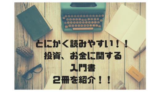 投資入門書に最適!とにかく読みやすい!!投資、お金に関するおススメ本2冊を紹介!!