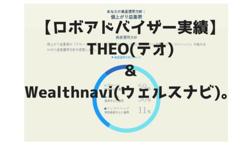【ロボアドバイザー実績】THEO(テオ)&Wealthnavi(ウェルスナビ)。2018年7月4週目+58,283円です。