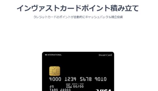インヴァストカードでポイント投資!原資0円から積立投資!メリット、デメリット等。