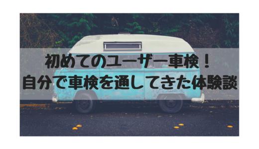 初めてのユーザー車検!自分で車検を通してきた体験談をまとめてみました。