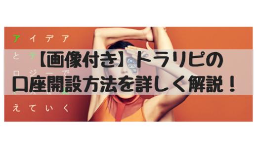 【FX自動売買】トラリピの口座開設方法を詳しく解説!【画像付き】