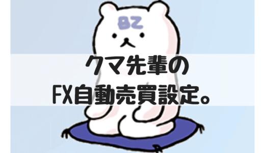 クマ先輩のFXの自動売買設定まとめ。(トラリピ、ループイフダン、トライオートFX)