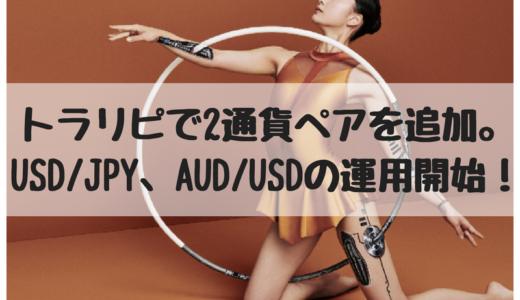 【FX自動売買】トラリピで新たに2通貨ペアを追加。USD/JPY、AUD/USDの運用開始しました。