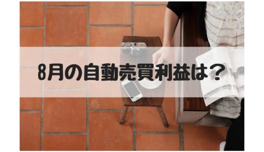 8月の自動売買利益まとめ。利益合計70,204円でした!不労所得化いける?