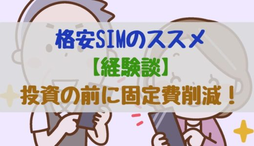 格安SIMのススメ【経験談】投資の前に固定費削減!