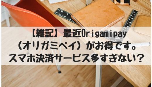 【雑記】最近Origamipay(オリガミペイ)がお得です。スマホ決済サービス多すぎない?
