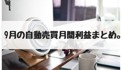 9月の自動売買月間利益は+116,959円でした。雰囲気で生きていく為の不労所得化いける?