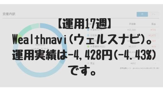 【運用17週】Wealthnavi(ウェルスナビ)。運用実績は-4,428円(-4.43%)です。2018/10/22週。