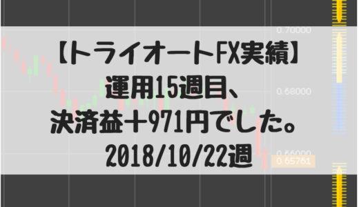 【トライオートFX実績】運用15週目運用実績、+971円でした。2018/10/22週