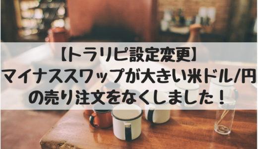 【トラリピ設定変更】マイナススワップが大きい米ドル/円の売り注文をなくしました!