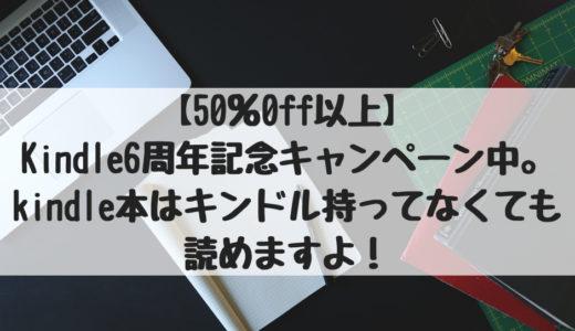 【50%0ff以上】Kindle6周年記念キャンペーン中。kindle本はキンドル持ってなくても読めますよ!