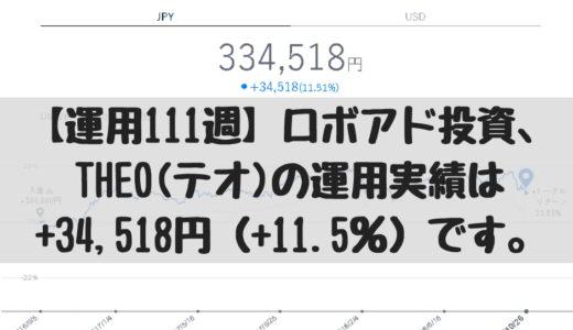 【運用111週】ロボアド投資、THEO(テオ)の運用実績は+34,518円(+11.5%)です。2018/10/22週