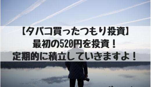 【タバコ買ったつもり投資】最初の520円を投資!定期的に積立していきます!