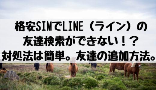 格安SIMでLINEの友達検索ができない!?対処法は簡単。友達の追加方法。