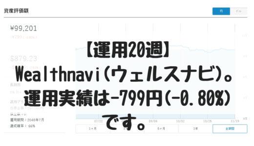 【運用20週】Wealthnavi(ウェルスナビ)。運用実績は-799円(-0.80%)です。2018/11/12週。