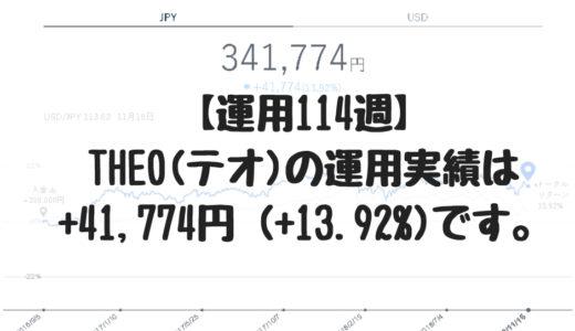【運用114週】ロボアド投資、THEO(テオ)の運用実績は+41,774円 (+13.92%)です。2018/11/12週