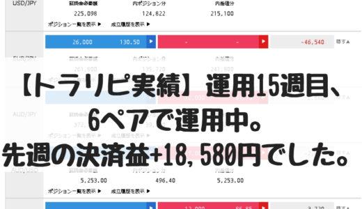 【トラリピ実績】運用15週目、6ペアで運用中。先週の決済益+18,580円です。2018/11/12週