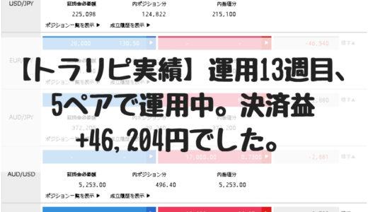 【トラリピ実績】運用13週目、5ペアで運用中。先週の決済益+46,204円です。2018/10/29週