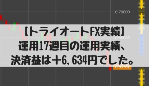 【トライオートFX実績】運用17週目運用実績、決済益+6,634円でした。2018/11/5週