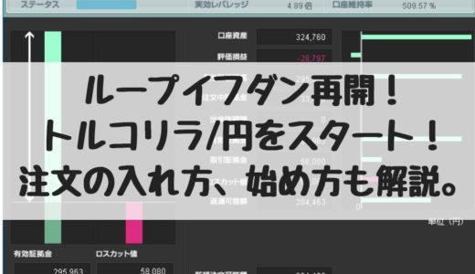 ループイフダン再開!トルコリラ/円をスタート!注文の入れ方、始め方も解説してます。