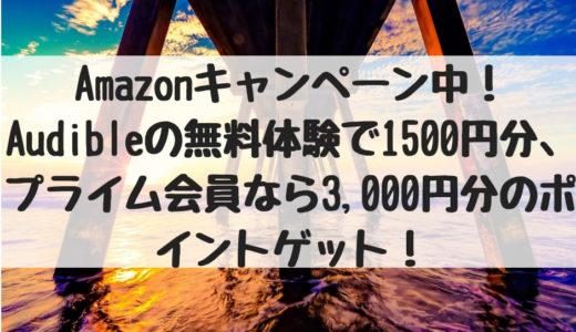 Amazonキャンペーン中!Audibleの無料体験で1500円分、プライム会員なら3,000円分のポイントゲット!