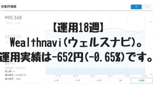 【運用18週】Wealthnavi(ウェルスナビ)。運用実績は-652円(-0.65%)です。2018/10/29週。