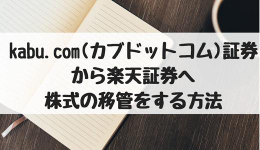 kabu.com(カブドットコム)証券から楽天証券へ株式移管する方法