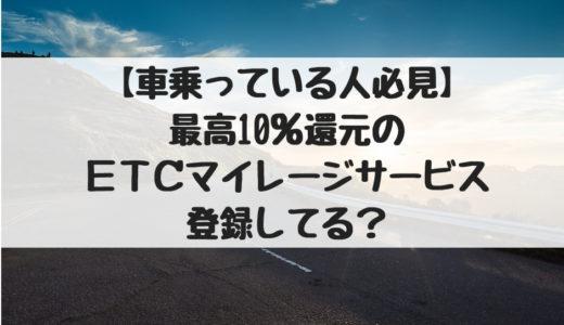 【車乗っている人必見】最高10%還元のETCマイレージサービス登録してる?