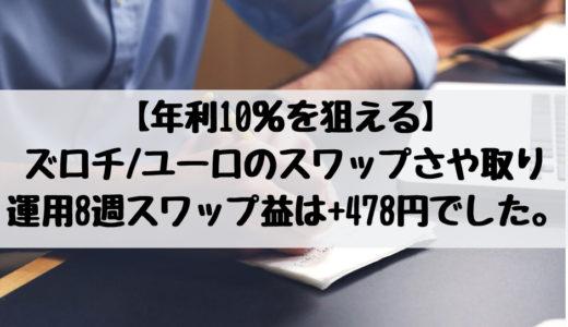 【年利10%を狙える】ズロチ/ユーロのスワップさや取り運用8週、スワップ益は+478円でした。2018/11/19週