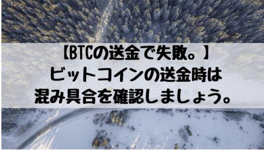 【BTC、送金時の失敗談。。】ビットコインの送金時はトランザクションの混み具合を確認しましょう。