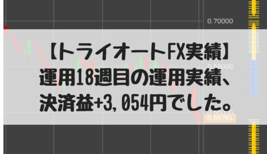 【トライオートFX実績】運用18週目運用実績、決済益+3,054円でした。2018/11/12週