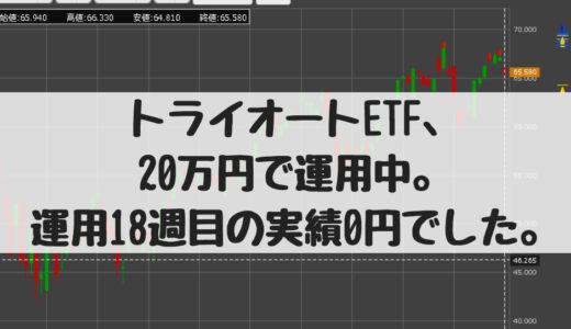 トライオートETF、20万円で運用中。運用18週目の実績0円でした。2018/11/5週