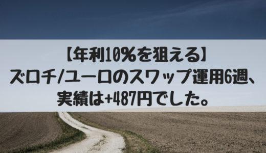 【年利10%を狙える】ズロチ/ユーロのスワップさや取り運用6週、実績は+487円でした。