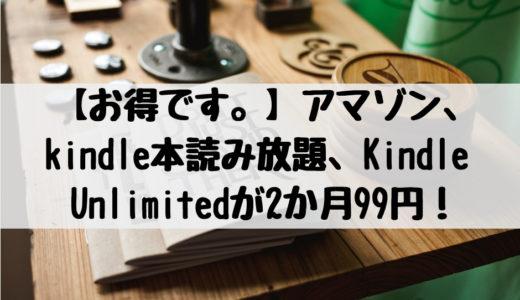 【お得です】アマゾン、kindle本読み放題、Kindle Unlimitedが2か月99円のキャンペーン中!