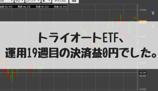 トライオートETF、20万円で運用中。運用19週目の実績0円でした。2018/11/12週