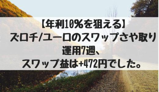 【年利10%を狙える】ズロチ/ユーロのスワップさや取り運用7週、スワップ益は+472円でした。