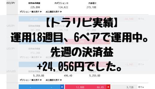 【トラリピ実績】運用18週目、6ペアで運用中。先週の決済益+24,056円でした。2018/12/3週