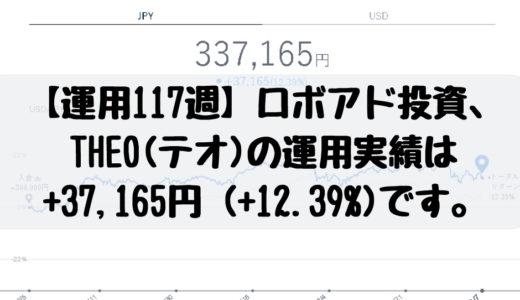 【運用117週】ロボアド投資、THEO(テオ)の運用実績は+37,165円 (+12.39%)です。2018/12/3週