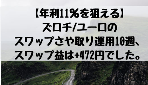 【年利11%を狙える】ズロチ/ユーロのスワップさや取り運用10週、スワップ益は+472円でした。2018/12/3週