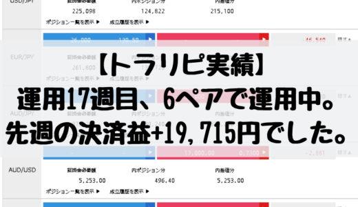 【トラリピ実績】運用17週目、6ペアで運用中。先週の決済益+19,715円でした。2018/11/26週