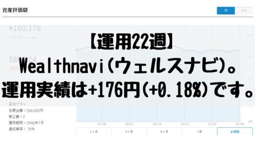 【運用22週】Wealthnavi(ウェルスナビ)。運用実績は+176円(+0.18%)です。2018/11/26週。