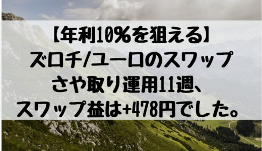 【年利10%を狙える】ズロチ/ユーロのスワップさや取り運用11週、スワップ益は+478円でした。2018/12/10週