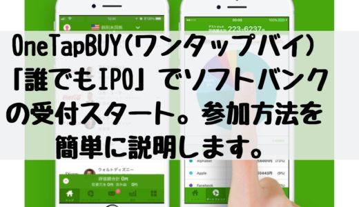 OneTapBUY(ワンタップバイ)「誰でもIPO」でソフトバンクの受付スタート。参加方法を簡単に説明。